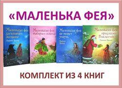 Детские книги 4-9 л Маленькая фея Флория и её друзья  Даниэла Дрешер