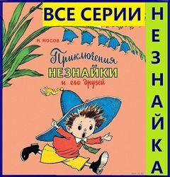 Носов Приключения Незнайки Незнайка на Луне купить детские книги Махаон