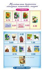 Продам действующие литерные марки Украины