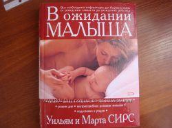 Интересная книга для будущих родителей.