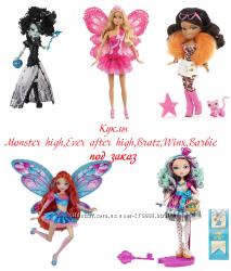 Куклы Monster high,  Ever after high, Bratz, Winx, Barbie под заказ