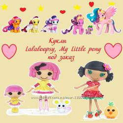 Куклы Lalaloopsy, My Little pony под заказ