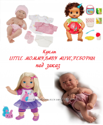 ����� LITTLE MOMMY, BABY ALIVE, ������� ��� �����