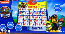 Интерактивный обучающий плакат азбука Тачки, София , Щенячий патруль