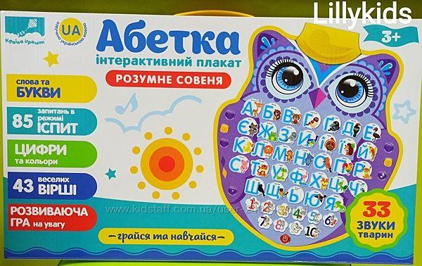 Інтерактивний плакат, абетка Розумне Совеня, PL-719-23, Країна іграшок.