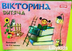 Настільна гра Вікторина дитяча, Artos, гра Асоціації