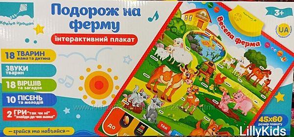 Інтерактивний плакат Подорож на ферму Весела ферма PL-719-25 укр. , 45-60