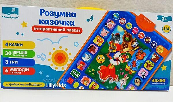 Інтерактивний плакат Розумна казочка, Країна іграшок PL-720-96, на укр. мові