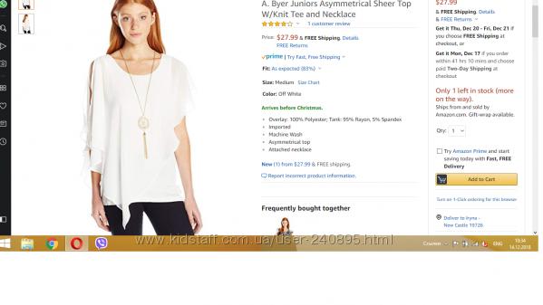 дизайнерская блузка Amy Byer, США. размер Л