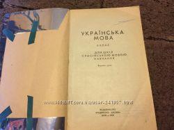 украiнська мова 8 клас