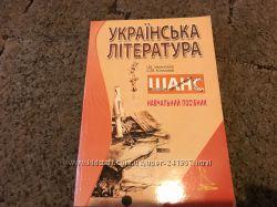 украинская литература , навчальний посiбник , пособие , Климова , Иванова
