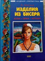 Книга обучающая по бисероплетению
