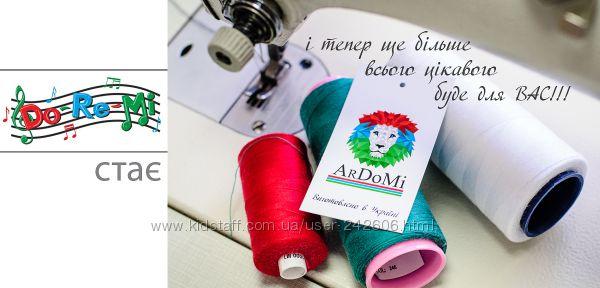 СП дитячого одягу тм ArDoMi DoReMi -5 -15 відсотків на все. СП одежды для  детей купить Львов - Kidstaff  1bc4a40fe92da