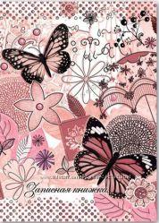 Записная книжка Бабочки