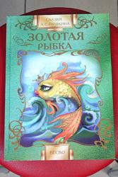 Книга Золотая рыбка А. С. Пушкин. Веско