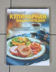 Большая кулинарная энциклопедия - Т. М. Воробьева, Т. А. Гаврилова
