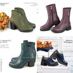 Замечательная обуви  ТМ SOLDI  50 процент. предоплата Супер качество и цены
