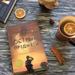 Детектив - Ю Несбе, Нож, и подарок - Острые предметы, Гиллиан Флинн