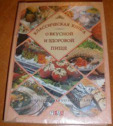 Продам Классическая книга о вкусной и здоровой пище