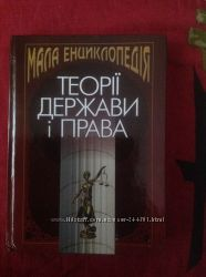Мала енциклопедія теорії держави і права