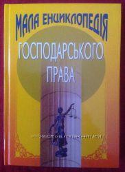 Мала енциклопедія господарського права
