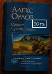 Алекс Орлов штурм базы, двойник императора, солдат чужой войны