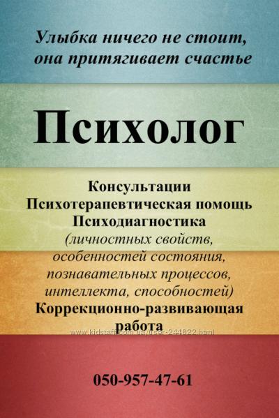 психотерапевт москва переходный возраст