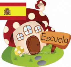 Уроки испанского языка для детей, репетитор испанского