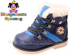 Зимние ботиночки Шалунишка-ортопед