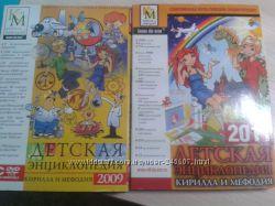 Детская Энциклопедия CD диски