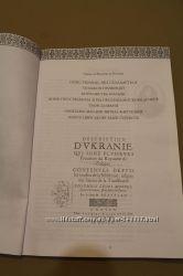Книга Описание Украины
