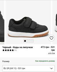 Кроссовки Next 29 р