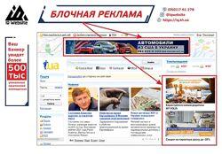 Услуги рекламы в интернете, контекстная и блочная реклама от 500 грн.