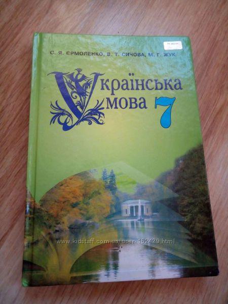 З жук гдз 6 мови клас української