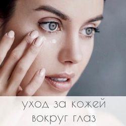 Комплексный уход за кожей вокруг глаз ИЗРАИЛЬ крема маски сыворотки гель