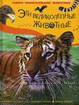 Эти великолепные животные Детская энциклопедия