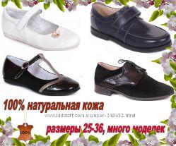 Детские, школьные, туфли, ботинки, детская обувь, натуральная кожа, от 25 р-ра