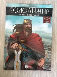 Книга-комикс Володимир князь київський