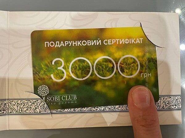 Подарочный сертификат в Sobi Club на 3000 грн