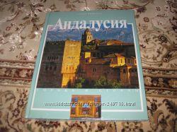 Андалусия Подарочное издание