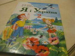 Підручник Я і Україна, 2 клас