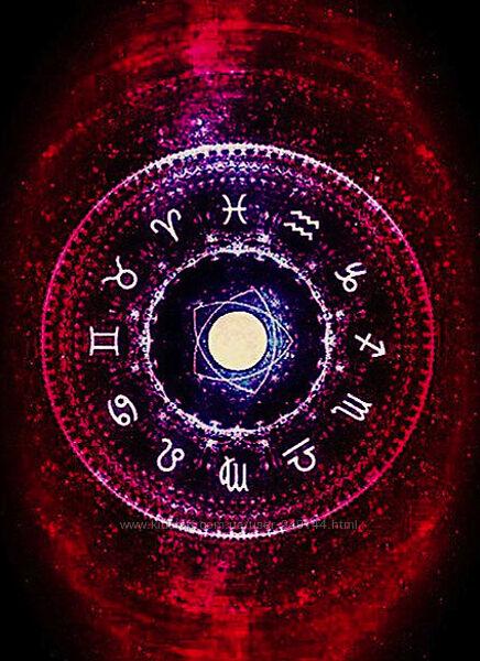 Астропсихология. Формула Души. Консультации