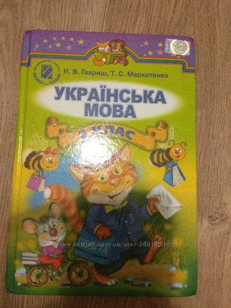 Українська мова 2 клас
