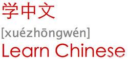 Китайский язык - репетитор