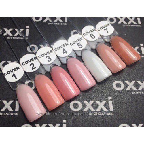 Cover base OXXI кавер база 10мл номера 3, 4, 5, 6.
