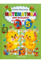 Математика  Бахтина Е.