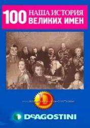 Коллекция журналов 100 великих имен