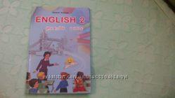 Английский с диском 2 класс. Карпюк