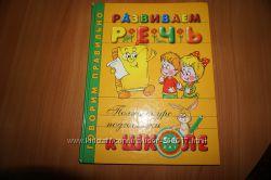 Книжечки детские и развивающее пособие