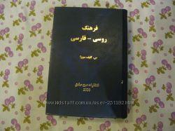 Персидские словари и книги